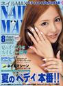 NAIL MAX(2012年8月号)