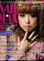 NAIL MAX(2012年10月号)