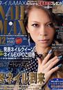 NAIL MAX(2012年12月号)